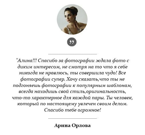 Отзывы Алина Князева