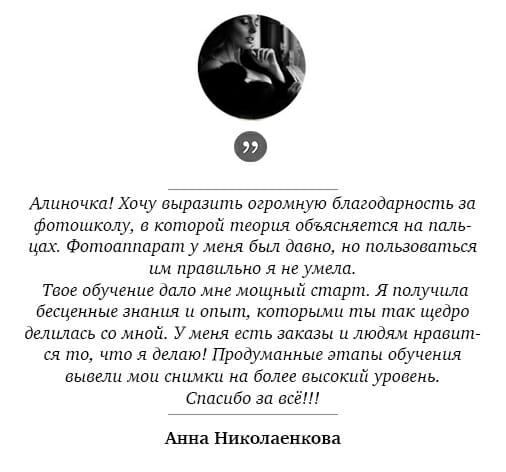 Алина Князева отзывы